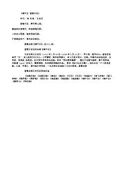 《清平乐·留春不住》(北宋.王安石)