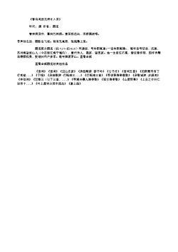 《春鸟词送元秀才入京》(北宋.王安石)