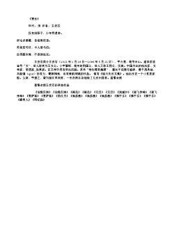 《贾生》_2(北宋.王安石)