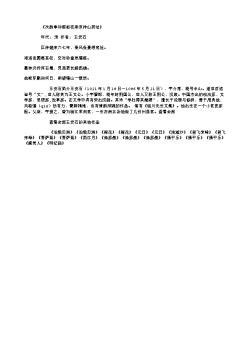 《次韵奉和蔡枢密南京种山药法》(北宋.王安石)