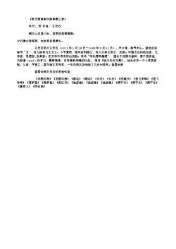 《耿天骘惠梨次韵奉酬三首》_2(北宋.王安石)
