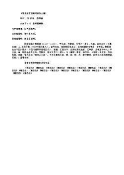 《罢官西京回寄河南张主簿》(北宋.欧阳修)