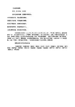 《过食新城藕》(北宋.王安石)