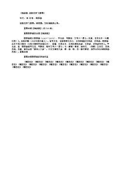 《渔家傲·战胜归来飞捷奏》(北宋.欧阳修)