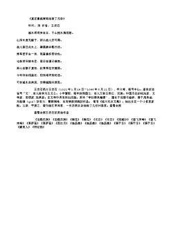 《复至曹娥堰寄剡县丁元珍》(北宋.王安石)