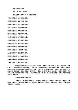 《和刘原父澄心纸》(北宋.欧阳修)