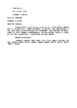 《杂咏八首008》(北宋.王安石)