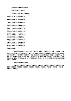 《长句送陆子履学士通判宿州》(北宋.欧阳修)