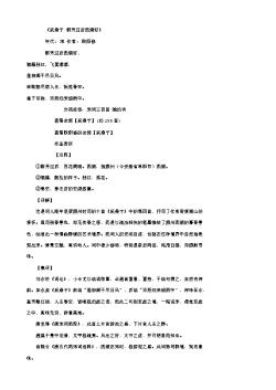 《采桑子·群芳过后西湖好》(北宋.欧阳修)