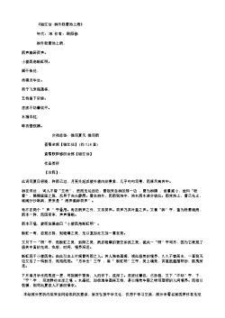 《临江仙·柳外轻雷池上雨》(北宋.欧阳修)