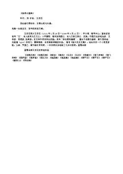 《徐秀才园亭》(北宋.王安石)