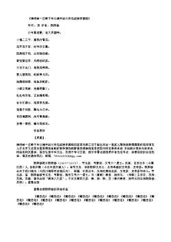《清明前一日韩子华以靖节斜川诗见招游李园既》(北宋.欧阳修)