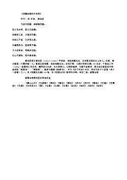 《送滕监簿归宁岳阳》(北宋.梅尧臣)