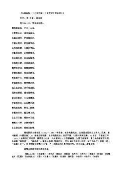 《与蒋秘别二十六年田棐二十年罗拯十年始见之》(北宋.梅尧臣)