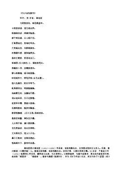 《冬夕会饮联句》(北宋.梅尧臣)