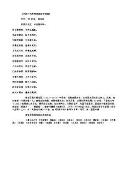 《次韵和刘原甫紫微过予饮酒》(北宋.梅尧臣)