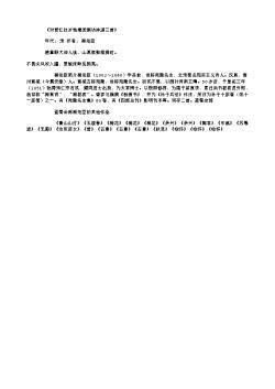 《对雪忆往岁钱塘西湖访林逋三首》_3(北宋.梅尧臣)