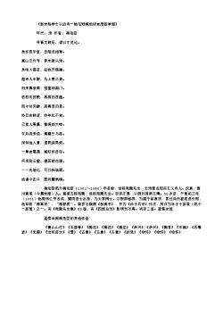 《新安钱学士以近诗一轴见贶辄成短言用叙单悃》(北宋.梅尧臣)