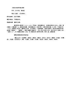 《送泾州良原何鬲主簿》(北宋.梅尧臣)