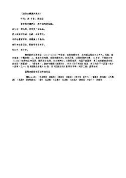 《送张太博通判袁州》(北宋.梅尧臣)