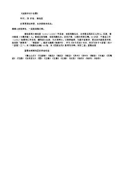 《依韵和刘十秋霖》(北宋.梅尧臣)