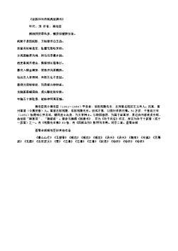 《依韵和许待制病起偶书》(北宋.梅尧臣)