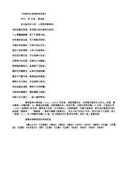 《次韵和永叔尝新茶杂言》(北宋.梅尧臣)