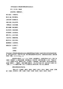 《李审言相招与刁景纯周仲章裴如晦冯当世沈文》(北宋.梅尧臣)