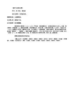 《臧子文剡县主簿》(北宋.梅尧臣)