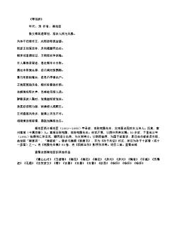《翠羽辞》(北宋.梅尧臣)