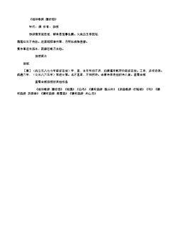 《相和歌辞·婕妤怨》(北宋.梅尧臣)