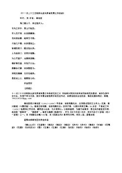 《十一月二十三日欧阳永叔刘原甫范景仁何圣徒》(北宋.梅尧臣)