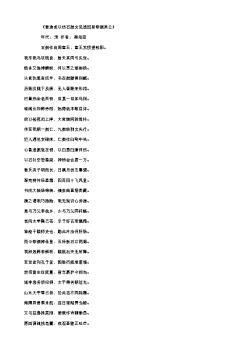 《雷逸老以仿石鼓文见遗因呈祭酒吴公》(北宋.梅尧臣)