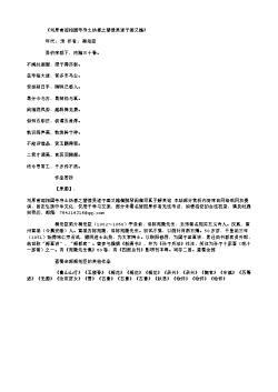 《刘原甫观相国寺净土杨惠之塑像吴道子画又越》(北宋.梅尧臣)