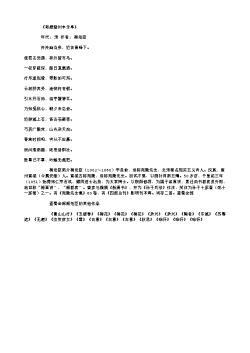 《寄题滁州丰乐亭》(北宋.梅尧臣)