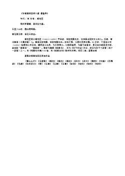 《和昙颖师四明十题·偃盖亭》(北宋.梅尧臣)