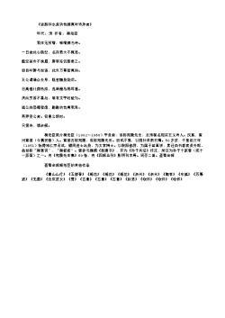 《依韵和永叔劝饮酒莫吟诗杂言》(北宋.梅尧臣)