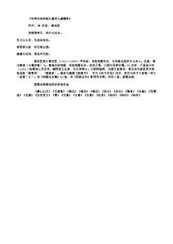 《和寿州宋待制九题其九望僊亭》