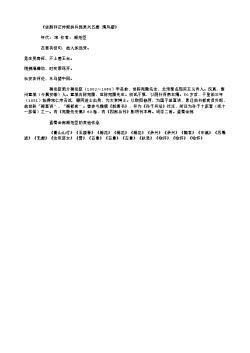 《依韵和正仲赋杨兵部吴兴五题·清风楼》(北宋.梅尧臣)
