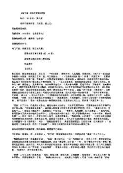 《青玉案·邻鸡不管离怀苦》(北宋.梅尧臣)