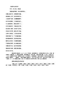 《依韵和永叔戏作》(北宋.梅尧臣)