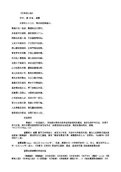 《江畔老人愁》(北宋.梅尧臣)