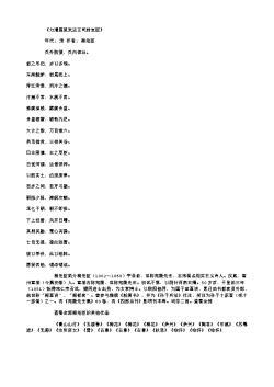 《力漕篇呈发运王司封宝臣》(北宋.梅尧臣)