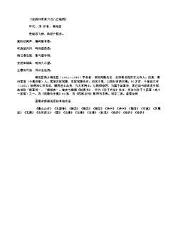 《依韵和原甫六月八日晓雨》(北宋.梅尧臣)