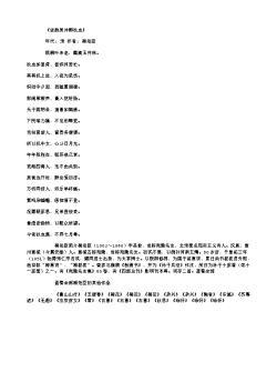 《依韵吴冲卿秋虫》(北宋.梅尧臣)