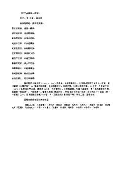 《王平甫惠画水卧屏》(北宋.梅尧臣)
