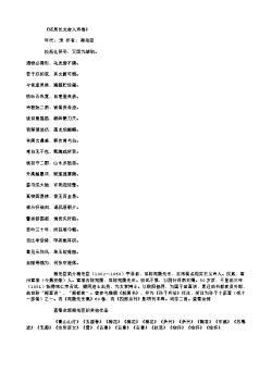 《还吴长文舍人诗卷》(北宋.梅尧臣)