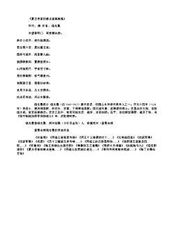 《夏日寻蓝田唐丞登高宴集》(北宋.梅尧臣)