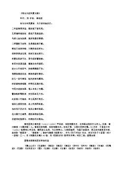 《寄永兴招诗夏太尉》(北宋.梅尧臣)