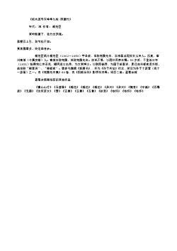 《拟水西寺东峰亭九咏·阴崖竹》(北宋.梅尧臣)